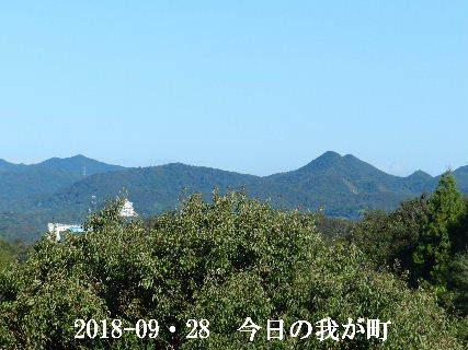 018-09・28 今日の我が町.JPG
