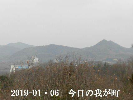 019-01・06 今日の我が町.JPG