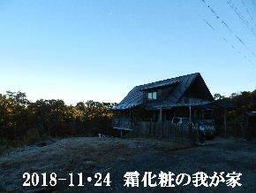 20018-11・24 今日の里山は・・・ (1).JPG