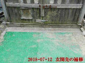 2018-07・12 我が家のスナップ・・・ (3).JPG