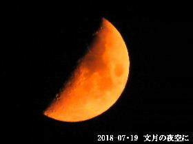 2018-07・19 文月の夜空に (2).JPG