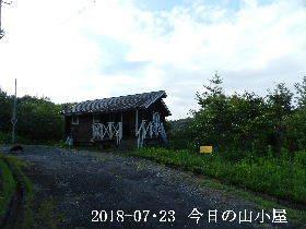 2018-07・23 今日の里山は・・・ (2).JPG