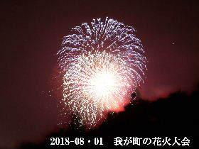 2018-08・01 我が町の花火大会 (1).JPG