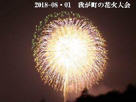 2018-08・01 我が町の花火大会 (2).JPG