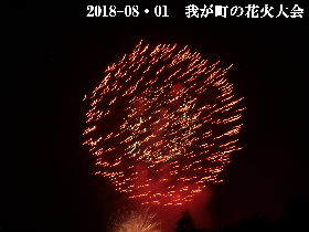 2018-08・01 我が町の花火大会 (3).JPG