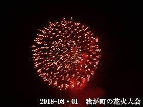 2018-08・01 我が町の花火大会 (4).JPG