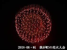 2018-08・01 我が町の花火大会 (5).JPG