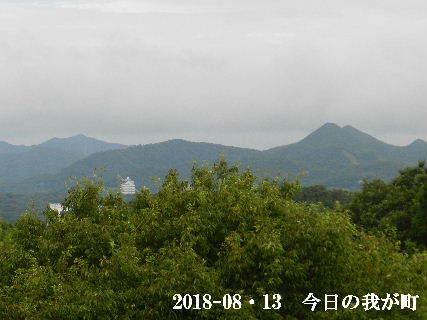 2018-08・13 今日の我が町.JPG