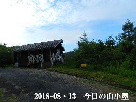 2018-08・13 今日の里山は・・・ (2).JPG