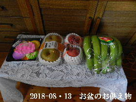 2018-08・13 我が家のスナップ・・・ (1).JPG
