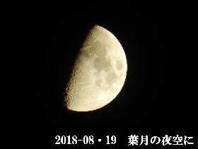 2018-08・19 葉月の夜空に・・・ (1).JPG