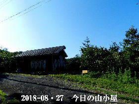 2018-08・27 今日の里山は・・・ (2).JPG