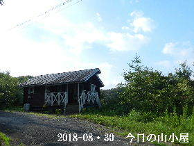 2018-08・30 今日の里山は・・・ (2).JPG