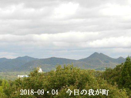 2018-09・04 今日の我が町.JPG