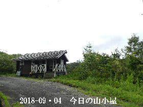 2018-09・04 今日の里山は・・・ (2).JPG