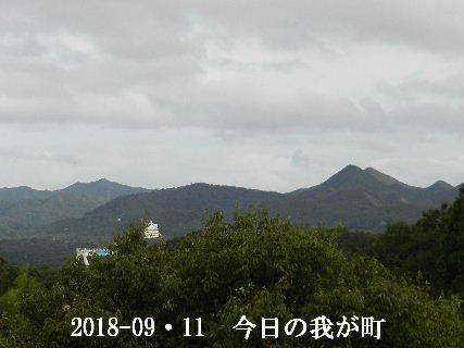 2018-09・11 今日の我が町.JPG