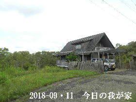 2018-09・11 今日の里山は・・・ (1).JPG