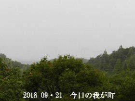 2018-09・21 今日の我が町.JPG