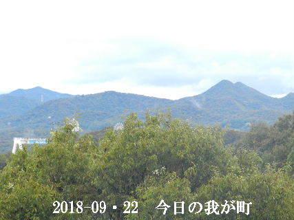 2018-09・22 今日の我が町.JPG