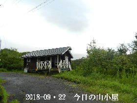 2018-09・22 今日の里山は・・・ (2).JPG