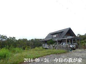 2018-09・24 今日の里山は・・・ (1).JPG