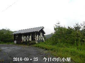 2018-09・25 今日の里山は・・・ (2).JPG