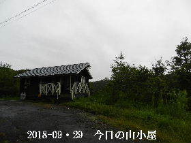 2018-09・29 今日の里山は・・・ (2).JPG