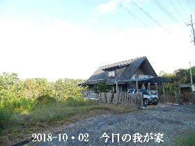 2018-10・02 今日の里山は・・・ (1).JPG