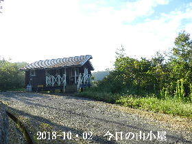 2018-10・02 今日の里山は・・・ (2).JPG