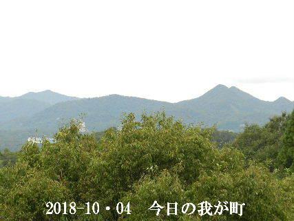 2018-10・04 今日の我が町.JPG