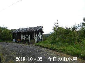 2018-10・05 今日の里山は・・・ (2).JPG