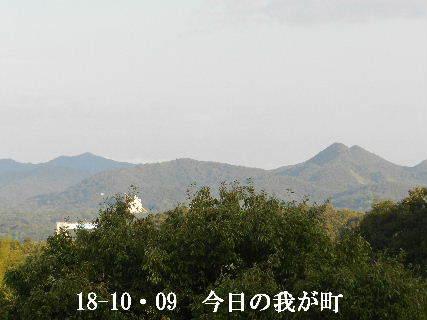 2018-10・09 今日の我が町.JPG