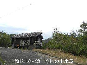 2018-10・23 今日の里山は・・・ (2).JPG