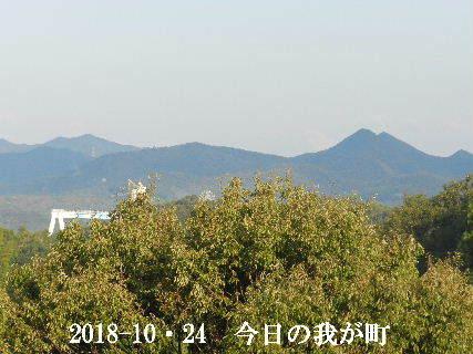 2018-10・24 今日の我が町.JPG