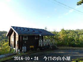 2018-10・24 今日の里山は・・・ (2).JPG