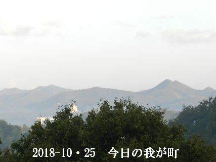 2018-10・25 今日の我が町.JPG