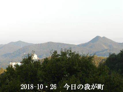 2018-10・26 今日の我が町.JPG