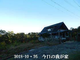 2018-10・26 今日の里山は・・・ (1).JPG
