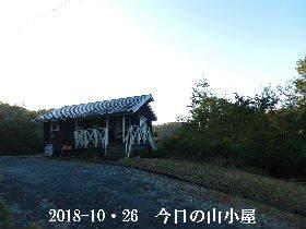 2018-10・26 今日の里山は・・・ (2).JPG