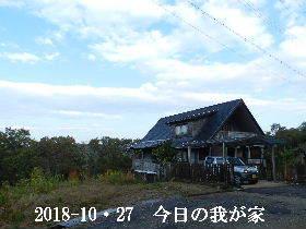 2018-10・27 今日の里山は・・・ (1).JPG