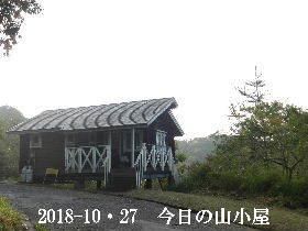 2018-10・27 今日の里山は・・・ (2).JPG