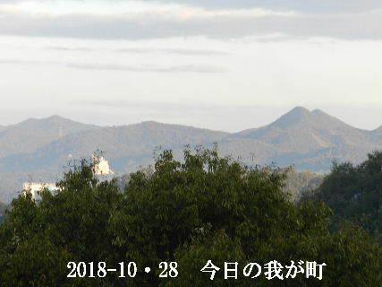 2018-10・28 今日の我が町.JPG