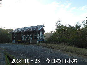 2018-10・28 今日の里山は・・・ (2).JPG