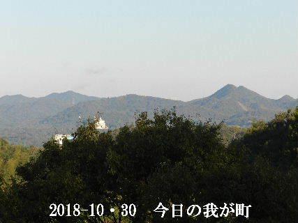 2018-10・30 今日の我が町.JPG