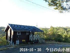 2018-10・30 今日の里山は・・・ (2).JPG