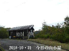 2018-10・31 今日の里山は・・・ (2).JPG