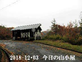 2018-1112・03 今日の里山は・・・ (2).JPG