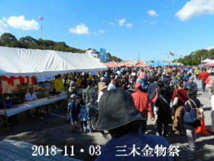 2018-11・03 三木金物祭にて (1).JPG