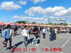 2018-11・03 三木金物祭にて (2).JPG