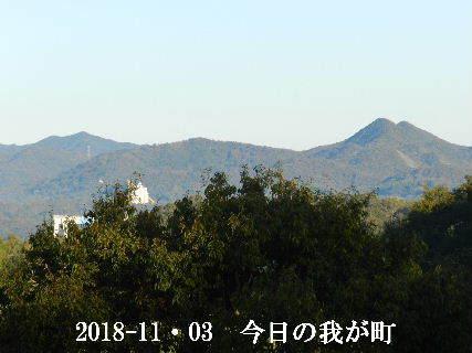 2018-11・03 今日の我が町.JPG